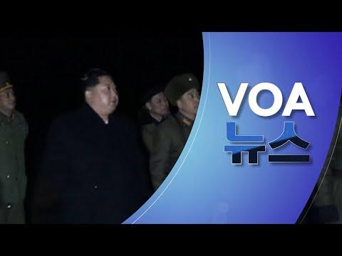 [전체보기] VOA 뉴스 2월 14일