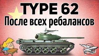 Type 62 - После всех ребалансов