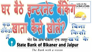How to get internet banking account for sbbj bank without going bank in Hindi bikaner and jaipur net