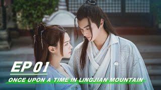 【FULL】Once Upon a Time in Lingjian Mountain EP01 | 从前有座灵剑山 | iQIYI