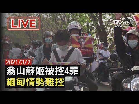 【翁山蘇姬被控4罪  緬甸情勢難控LIVE】