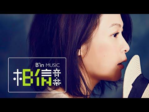 Rene劉若英 [半路 ] Official Music Video-電視劇「半路父子」片頭曲