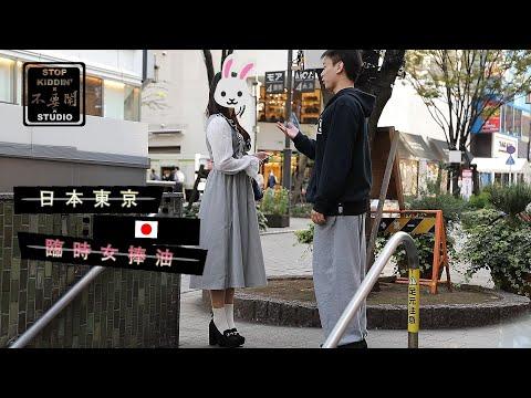 《在日本東京體驗租一日女友》粉貴桑桑阿 Find A New Companionship In Japan