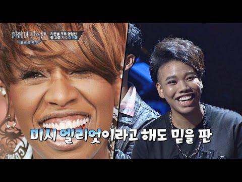 미시 엘리엇 연상시키는 랩 괴물, 이미쉘 영입 전쟁! 힙합의 민족 4회