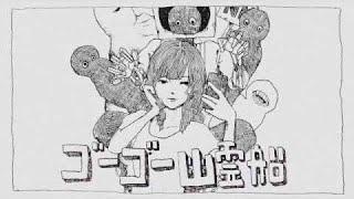 米津玄師 MV『ゴーゴー幽霊船』