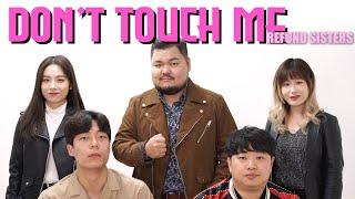 환불원정대(Refund Sisters) - Don't Touch Me Acapella Cover