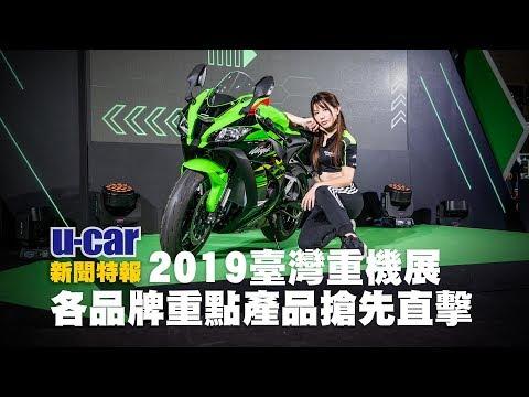 2019臺灣重機展現場直擊:5分鐘帶你看不能錯過的重點車款! | U-CAR 新聞特報(重型機車、二輪、摩托車)