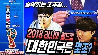 두치와뿌꾸 2018러시아월드컵 조추첨 결과 입중계! 대한민국 축구 일정은?