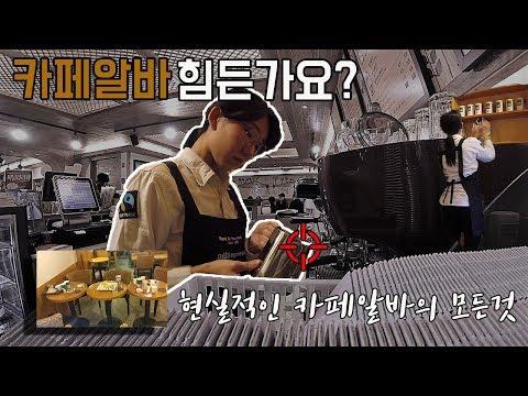 대딩의 현실적인 카페알바 후기 브이로그 (Part-time Job in cafe)