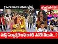 వరస్ట్ పెర్ఫార్మెన్స్ ఆఫ్ ది వీక్ ఎవరో తెలుసా? | Bigg Boss 5 Telugu - Day 5 Highlights | Indiaglitz