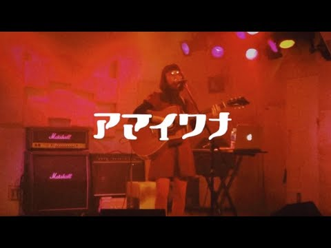 copy/PLASTICS (cover ) アマイワナ『はじめての飲酒パーティーへのツアー』2019.11.21 @下北沢MOSAiC