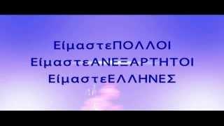 ΑΝΕΞΑΡΤΗΤΟΙ ΕΛΛΗΝΕΣ - Spot 8