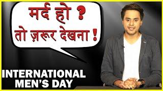 क्या मर्द को भी दर्द है ? International Men's Day | Mard Wali Poem | RJ RAUNAK | Bauaa | New 2019