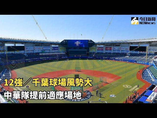 12強/中華隊要小心怪風! 千葉球場野田浩司曾單場19K