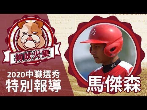 中華職棒31年選秀特輯》跑打守三拍子  高中生大物馬傑森投入中職選秀