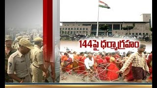 High Court Serious on Impose Section 144 in Amaravati Vill..