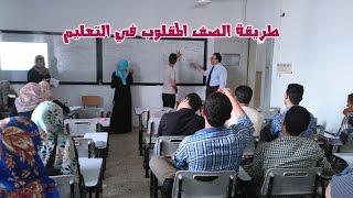انطباعات الطلبة حول طريقة الصف المقلوب Flipped Calssroom جامعة الازهر - غزة ...