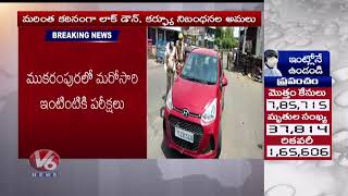 High alert in Karimnagar after Corona positive cases..