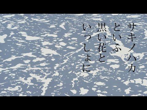 夕食ホット「サキノハカといふ黒い花といっしょに」(宮沢賢治)  Yushoku-Hot - Sakinohaka