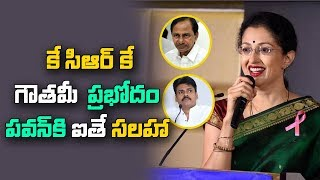 Actress Gautami responds on KCR, Pawan Kalyan..