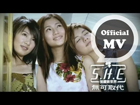 S.H.E [無可取代 Irreplaceable] Official MV