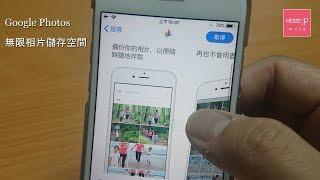 Google Photos 無限相片儲存空間