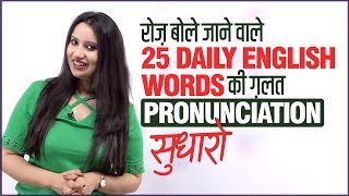 25 Daily Words की सही English Pronunciation | Mispronounced Words | English Speaking Practice