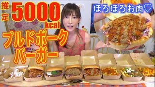 【MUKBANG】 My First Pulled Pork Burger!! New Tasty Fast Food Sensation! [About 5000kcal] [Use CC]
