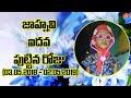 Jahnavi 5th Birthday | జాహ్నవి ఐదవ పుట్టిన రోజు (03.05.2018 - 02.05.2019) | Jai Media