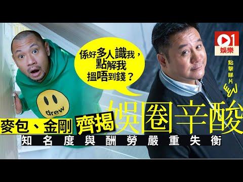 【專訪】金剛指香港做演員搵食難 麥長青感同身受:係決策者問題