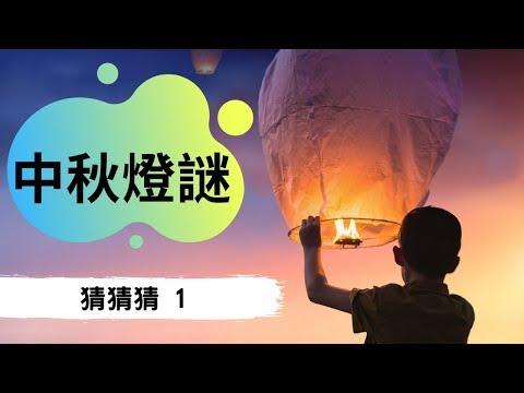 中秋燈謎猜猜猜1【謎語】【VNT輕鬆小棧】