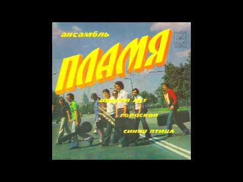 Plamya / Пламя - Goroskop / Гороскоп (disco, Russia 1982)