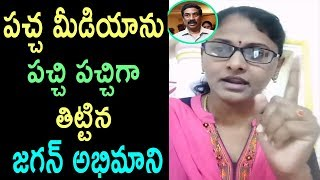 Ys jagan Lady Fan Strong Counter To Yellow Media TDP Channel In AP Govt Amaravathi | Cinema Politics - YouTube