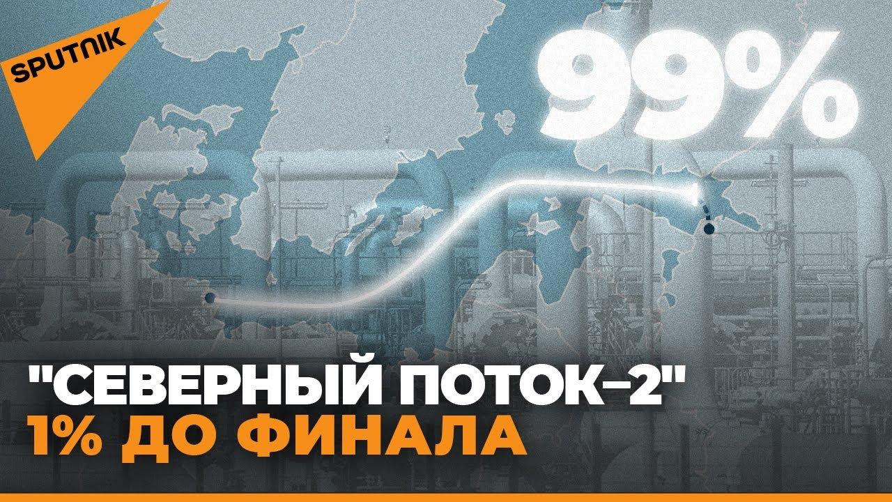 «Северный поток - 2» почти готов: построено 99% газопровода