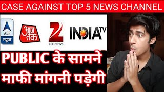 TOP 5 NEWS CHANNEL WILL APOLOGIZE | SUSHANT पर झूठी खबर दिखाना पडा भारी | ANURAG BISHT