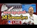 Live: Jal Shakti Joint Secretary Sanjay Awasthi speaking about two gazette notifications
