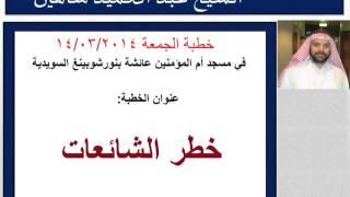الشيخ عبد الحميد شاهين: خطر الشائعات