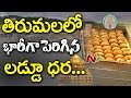 TTD hikes laddu price to reduce losses