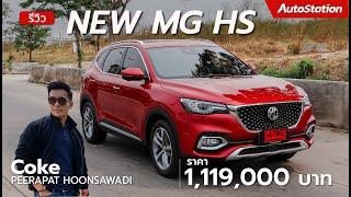 รีวิว New MG HS มาตรฐานใหม่ของเอ็มจี หรู ออพชั่นเยอะ กับค่าตัว 1.119 ล้านบาท