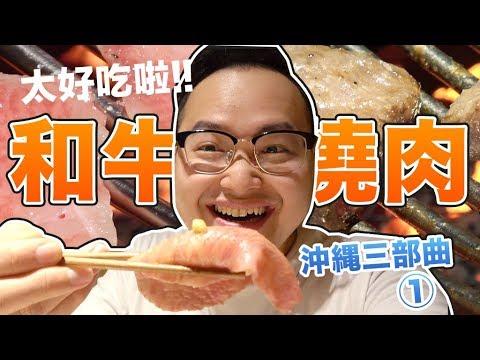 沖繩的聖地!時尚的街道!超高級和牛燒肉?!沖繩你可以這樣玩!沖縄三部曲-1《阿倫去旅行》