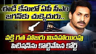 ED Case: Court dismisses CM Jagan seeking exemption from p..
