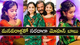 VIshnu Manchu Twin daughters with Mohan Babu..