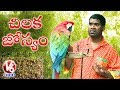 Teenmaar News : Bithiri Sathi on Parrot Astrology..
