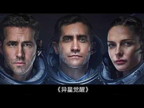 4分钟看科幻大片《异星觉醒》当火星生物爬上女宇航员的身体, 看后毛骨悚然