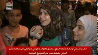 الإخبارية ترصد ردة فعل المواطنين من معرض دمشق الدولي مباشرة بعد العدوان الإسرائيلي الصاروخي