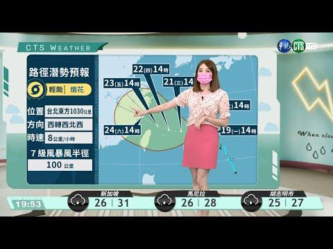 高溫炎熱、午後雷陣雨 留意颱風未來動態|華視生活氣象|華視新聞 20210719