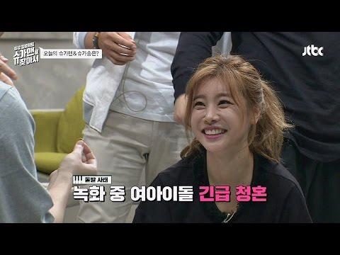 돌발사태! 존박♡소진? 녹화 중 여아이돌 '긴급 청혼'  슈가맨 2회
