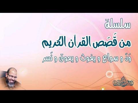 سلسلة من قصص القرآن الكريم | ودّ ، سواع ، يغوث ، يعوق ، نَسر