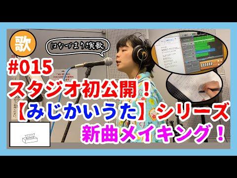 花ランちゃんねる015 スタジオ初公開!みじかいうたメイキング!