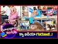 Dhoom Dhaam Muchata | వాహ్ క్యా ఐడియా గురూజీ..ఇక పెట్రోల్ రేట్లు పెరిగిన పరవాలేదు | T News